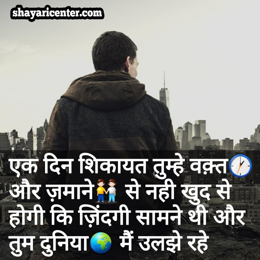 Very Sad Boy Status In Hindi