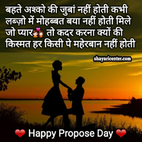 happy propose day,propose day status,propose day quotes