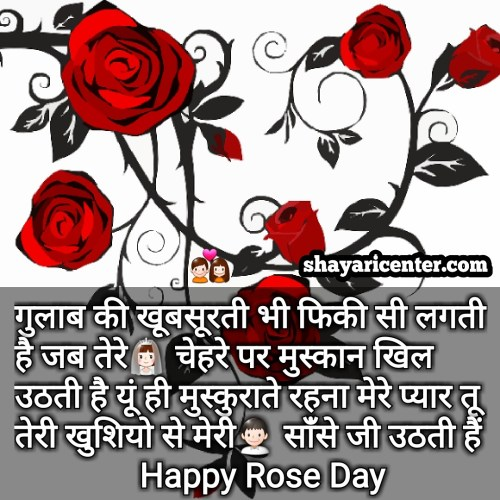 Wish You Rose Day