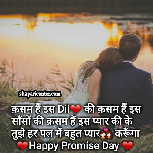 best wishes for promise day