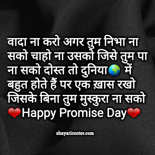 hd pics of happy promise day