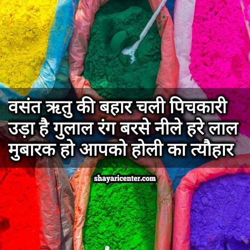 happy holi wishes images for husband in hindi