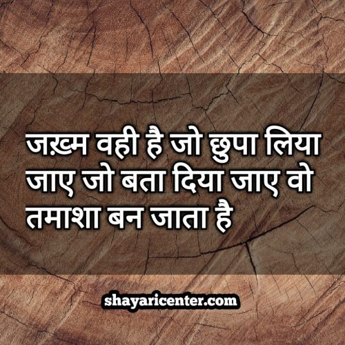 life ke quotes in hindi