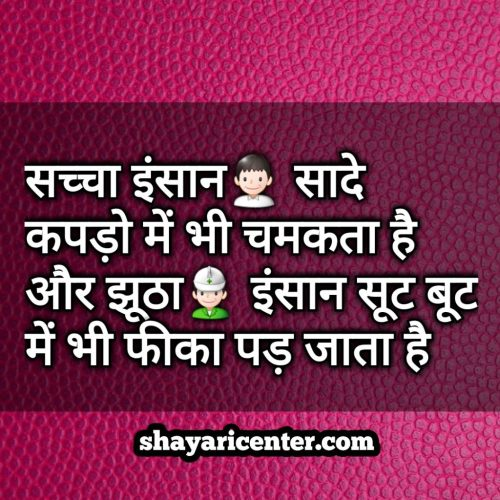 real truth of life quotes in hindi