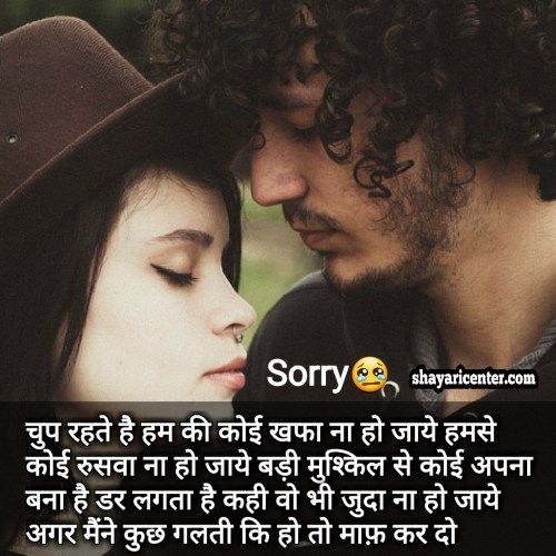 sorry image love in hindi