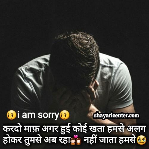 boy sorry shayri with image