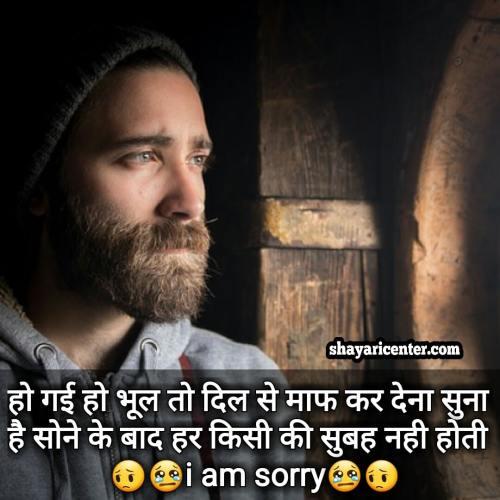 sorry status hindi