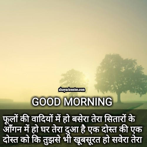 good morning image in hindi with