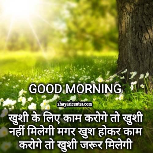 suvichar in hindi good morning image download