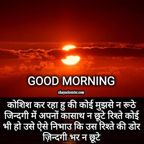 good morning images in hindi with flowers