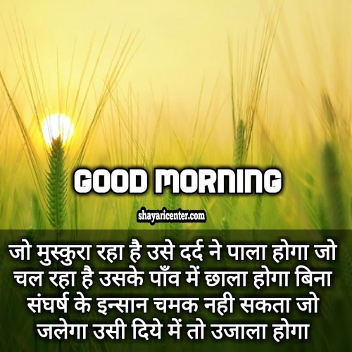 good morning images in hindi for husband