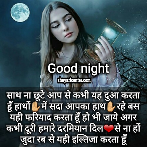 english good night shayari image