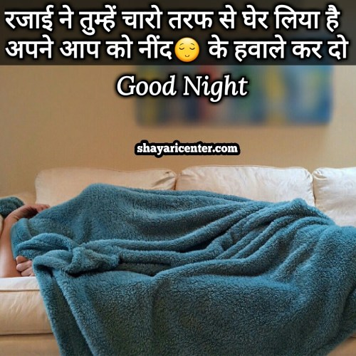 friend good night shayari image