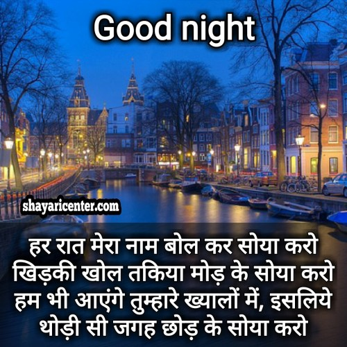 friendship good night shayari image