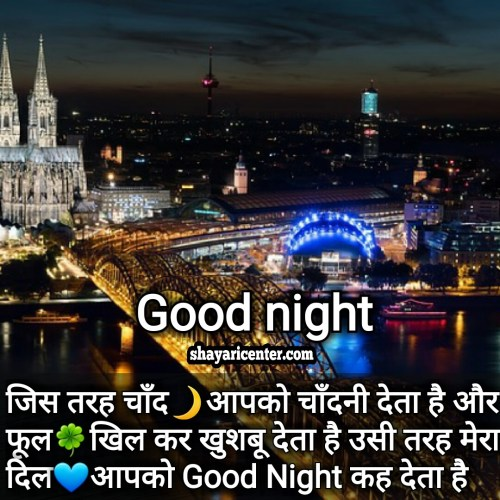 good night shayari image hd