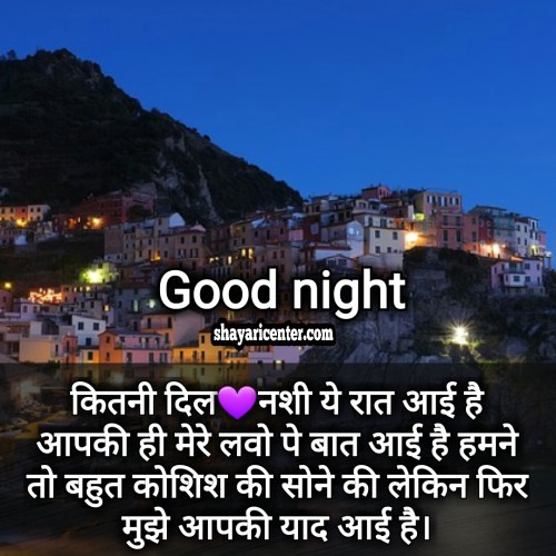 good night shayari image romantic