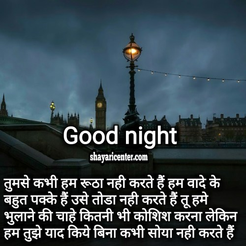 good night shayari image hd love