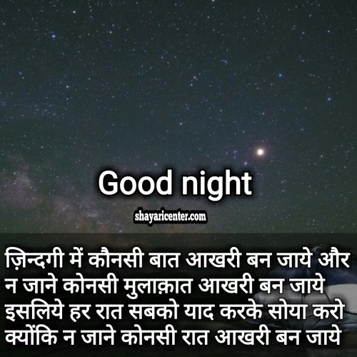 good night shayari image funny