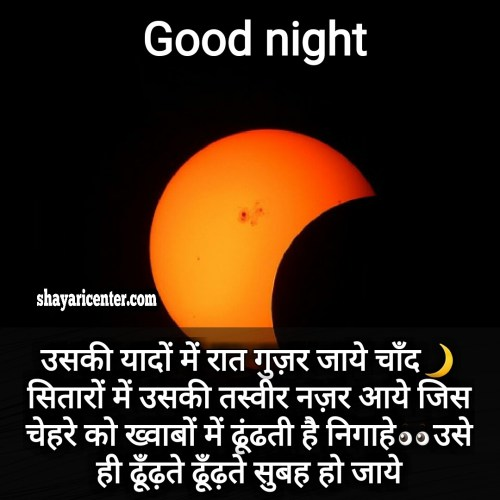 good night shayari image for bf