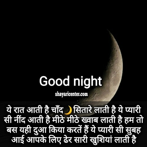 good night shayari image in hd