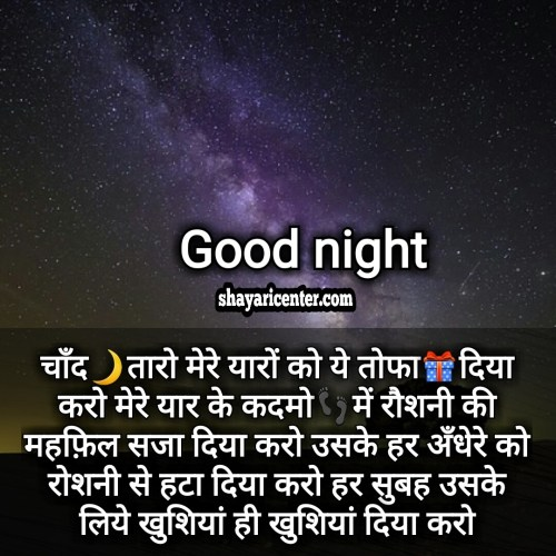 good night romantic shayari image download