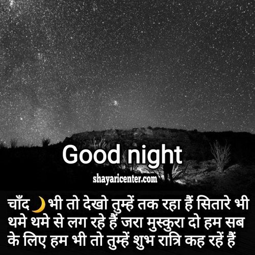 good night shayari image gujarati