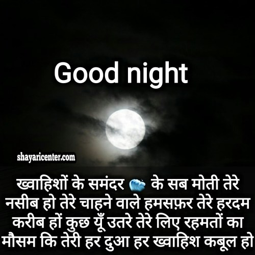 cute good night shayari image