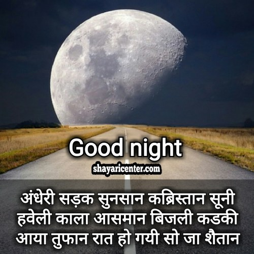 good night shayari image love hindi