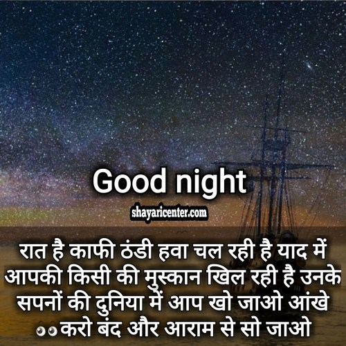 good night shayari images free download