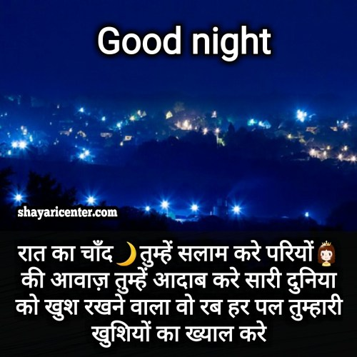 dard bhari good night shayari image