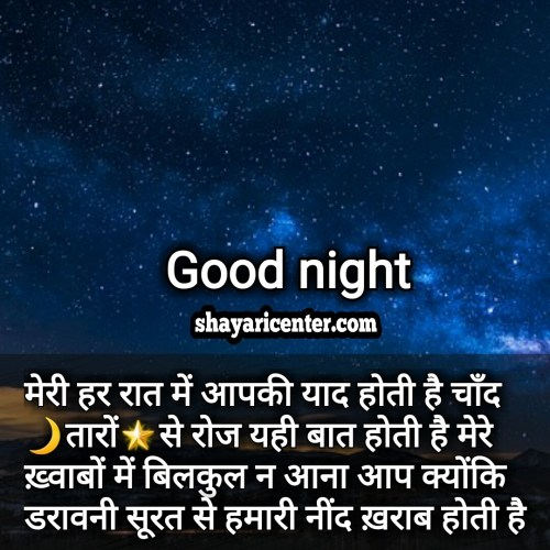 good night shayari image girlfriend