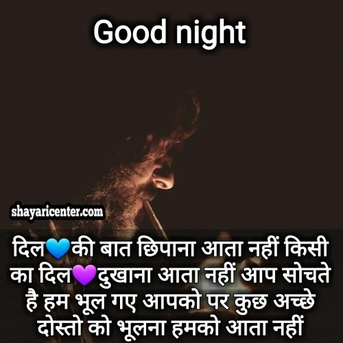 husband wife good night shayari image