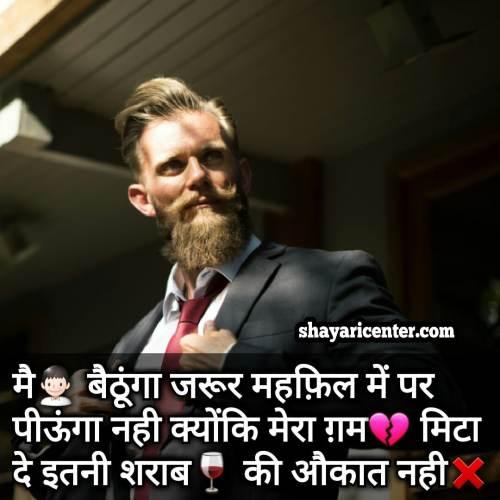 funny daru shayari in hindi for facebook