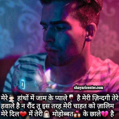 emotional shayari love shayari in hindi with images for girlfriend