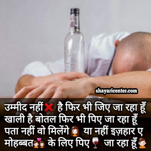 sharabi shayari in hindi,daru shayari,alcohol status