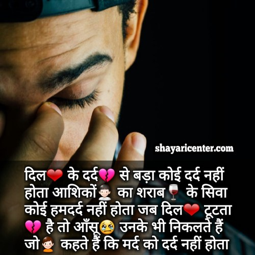 alcohol love quotes sayings in hindi with shayari images