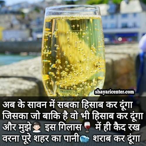 daru,sharabi,drinking sad shayari for instagram