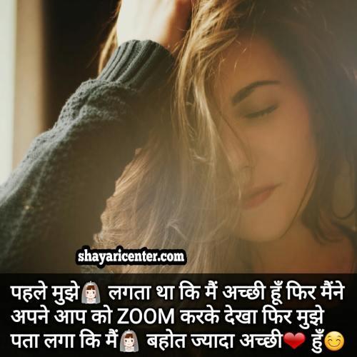 Girls Attitude Status In Hindigirls Quotesgirls Status Shayari