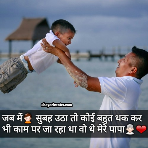 dad love status hindi with images for facebook
