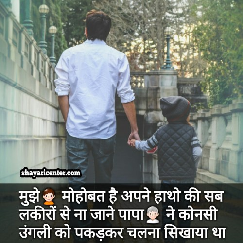 best heart touching lines for father in hindi with images