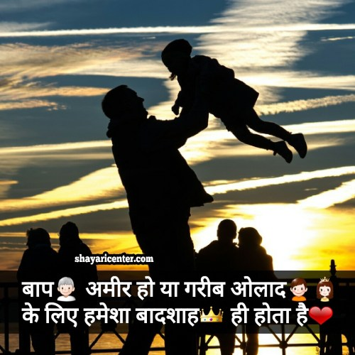 happy fathers day wishes whatsapp status