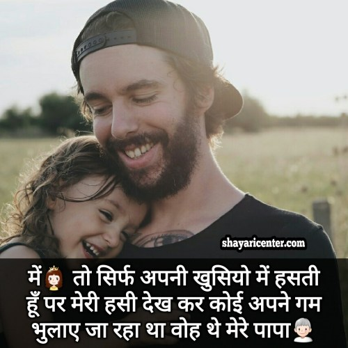 miss u papa quotes in hindi with images
