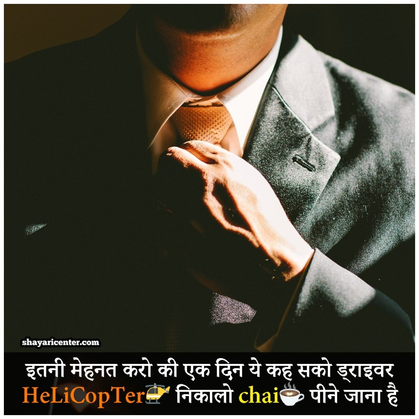 rich boy attitude status in hindi