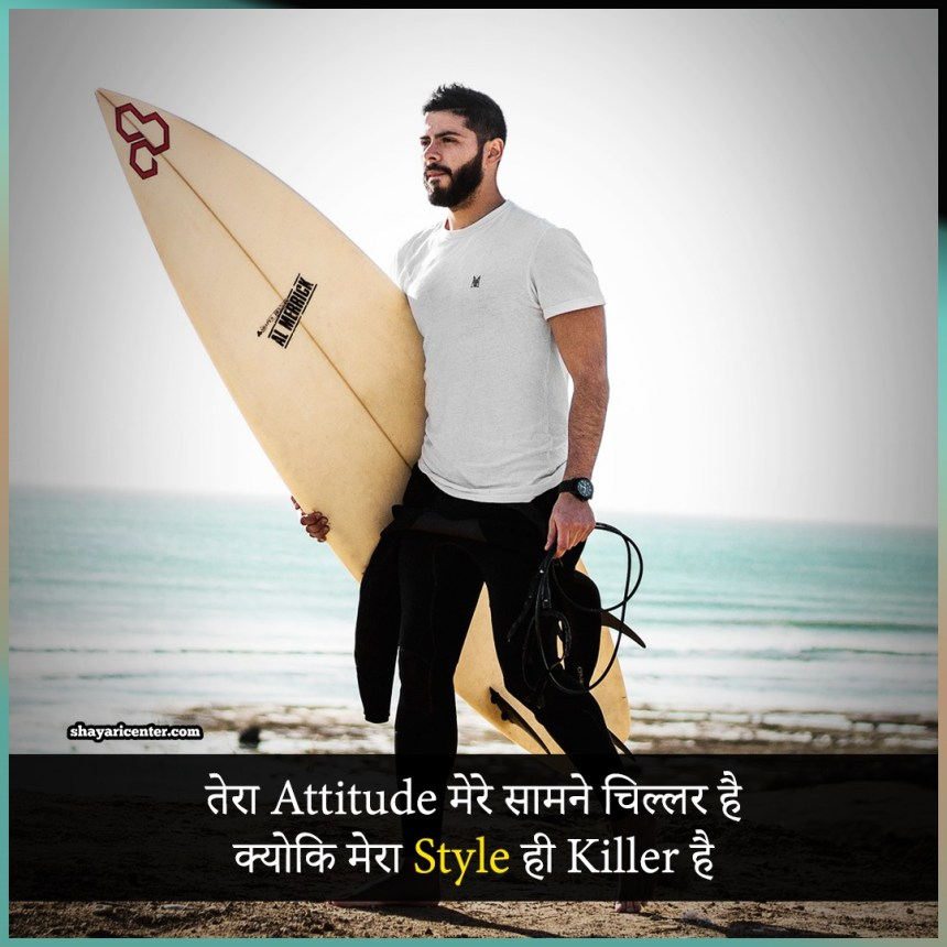 stylish boy attitude status in hindi
