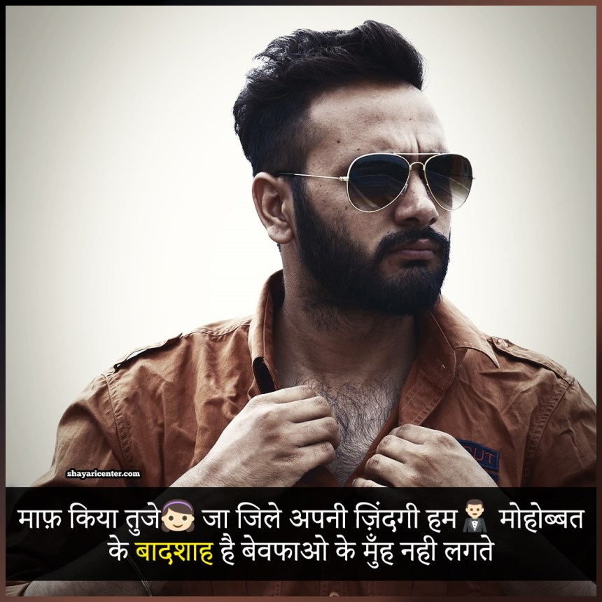 bad boy attitude status in hindi 2 line with images