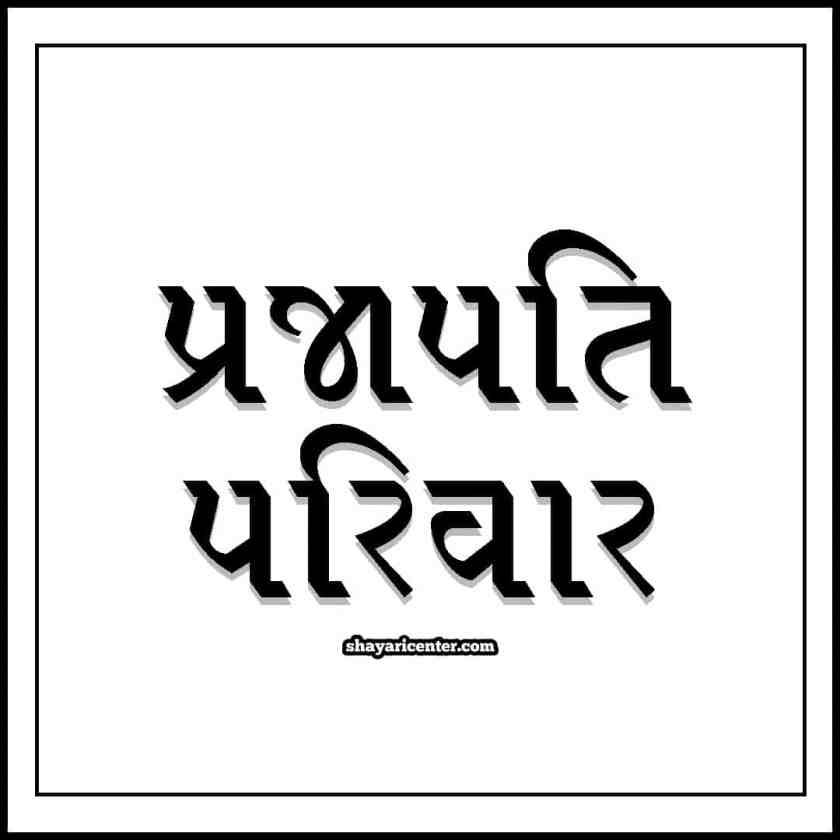 logo kumbhar images in gujarati
