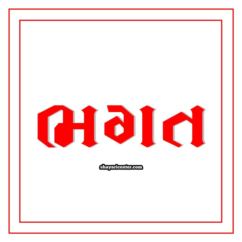 prajapati name photo