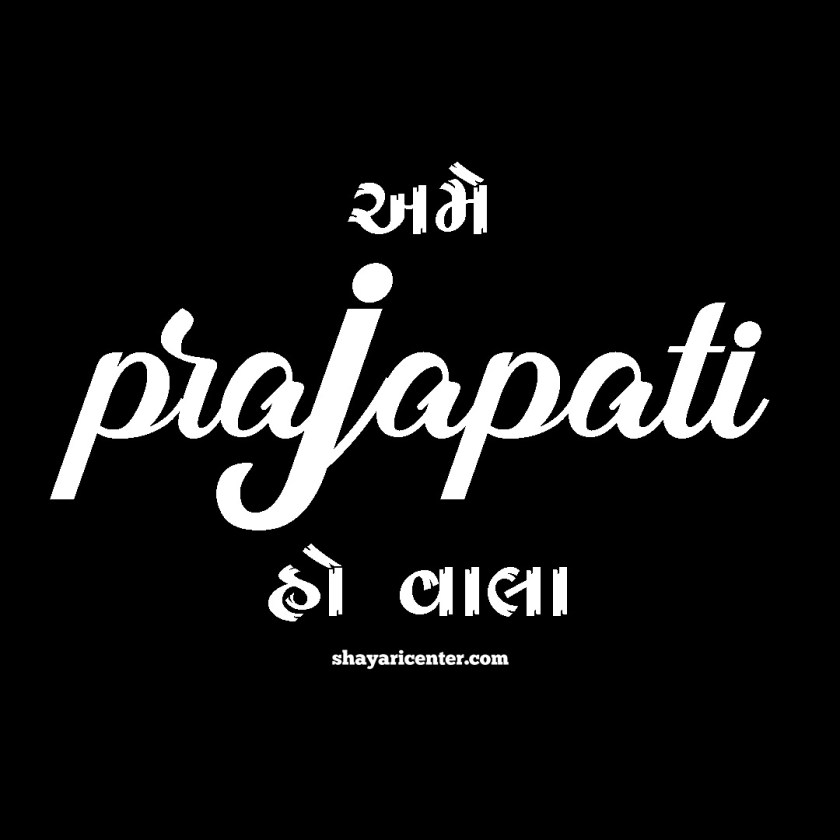 prajapati name art