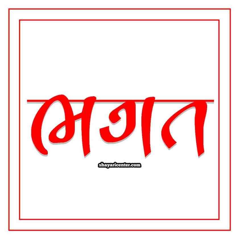 bhagat name image