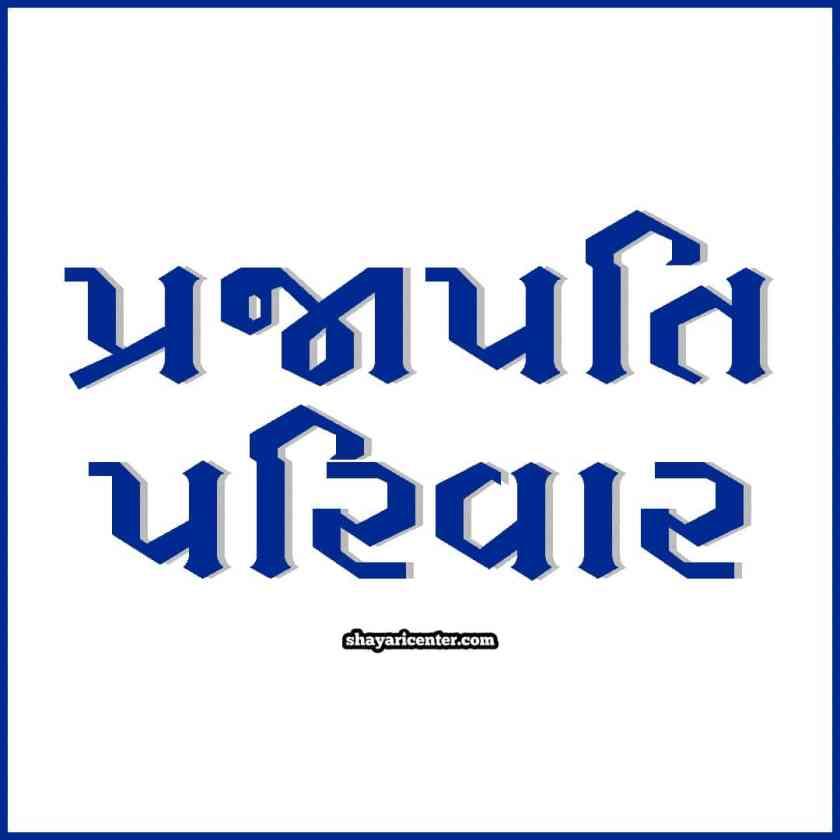 prajapati status image download